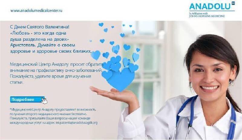 Раннее выявление рака сохраняет жизнь — Предложение от Медицинского Центра Анадолу